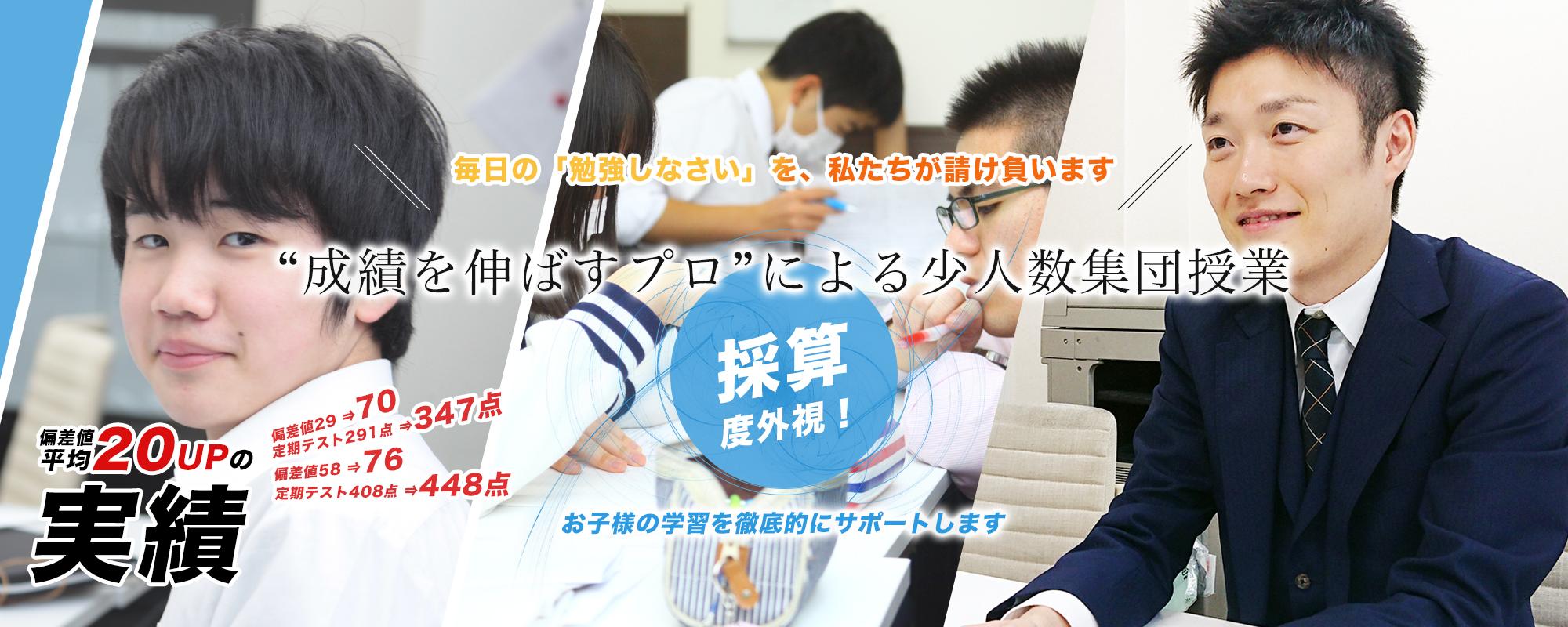 江戸川区一之江・船堀で確実に成績が上がる学習塾をお探しなら東都ゼミナールへ